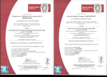 Сертификация системы пищевой безопасности FSSC22000